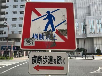 横断禁止補助標識横須賀