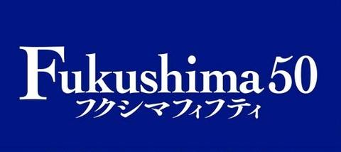 fukushima50-main2
