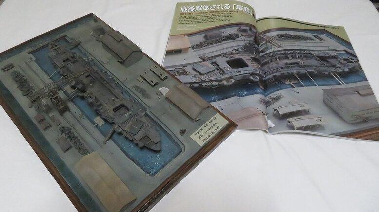 特選空母  掲載誌(艦船模型スペシャル76)のお知らせと千代田進行状況コメント