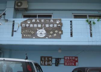 日本最南端の猫喫茶へめんそーれ