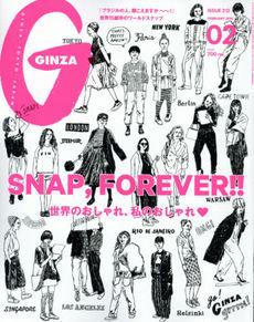 雑誌GINZA
