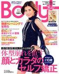 body+10月号