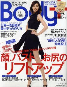 Body+6月号
