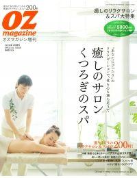 OZマガジン2010年1月増刊号