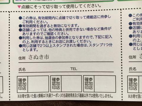 さぬき市クーポン2017チケット