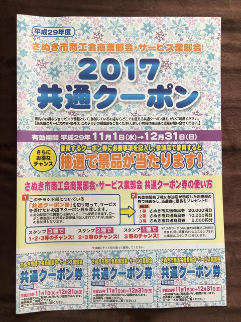 さぬき市クーポン2017