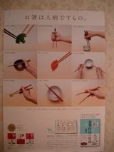 グルメ以前の食事作法の常識ポスター