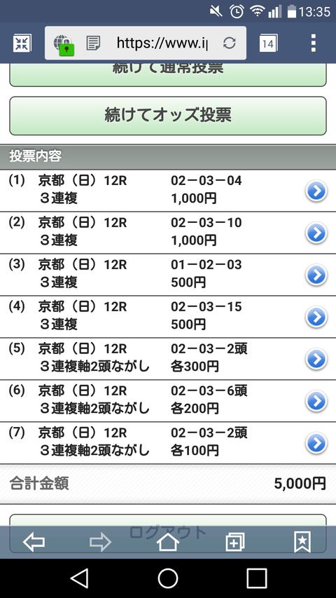 Screenshot_2018-11-04-13-35-39