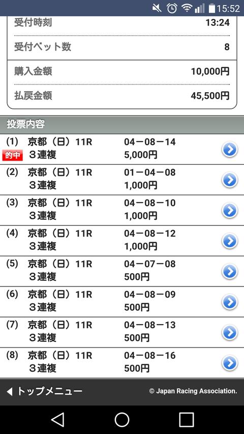 Screenshot_2018-11-04-15-52-37