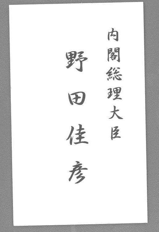 内閣総理大臣 野田佳彦