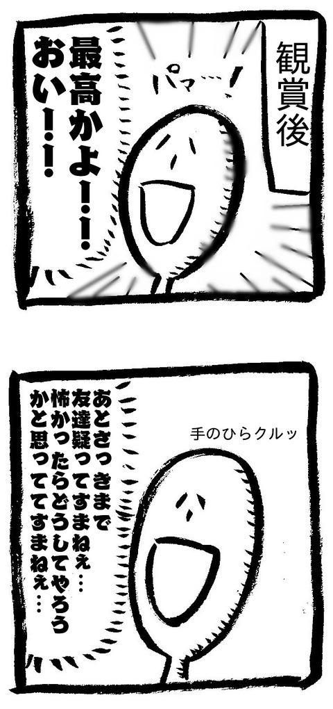 18820303