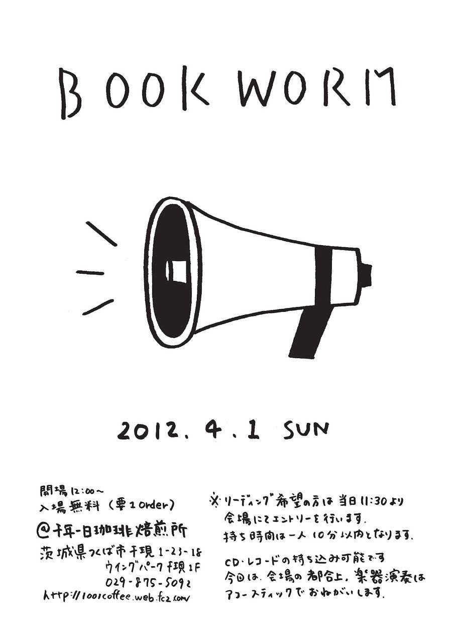 book_warm1001