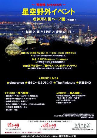 20140823 ハーブ園イベント0729-2