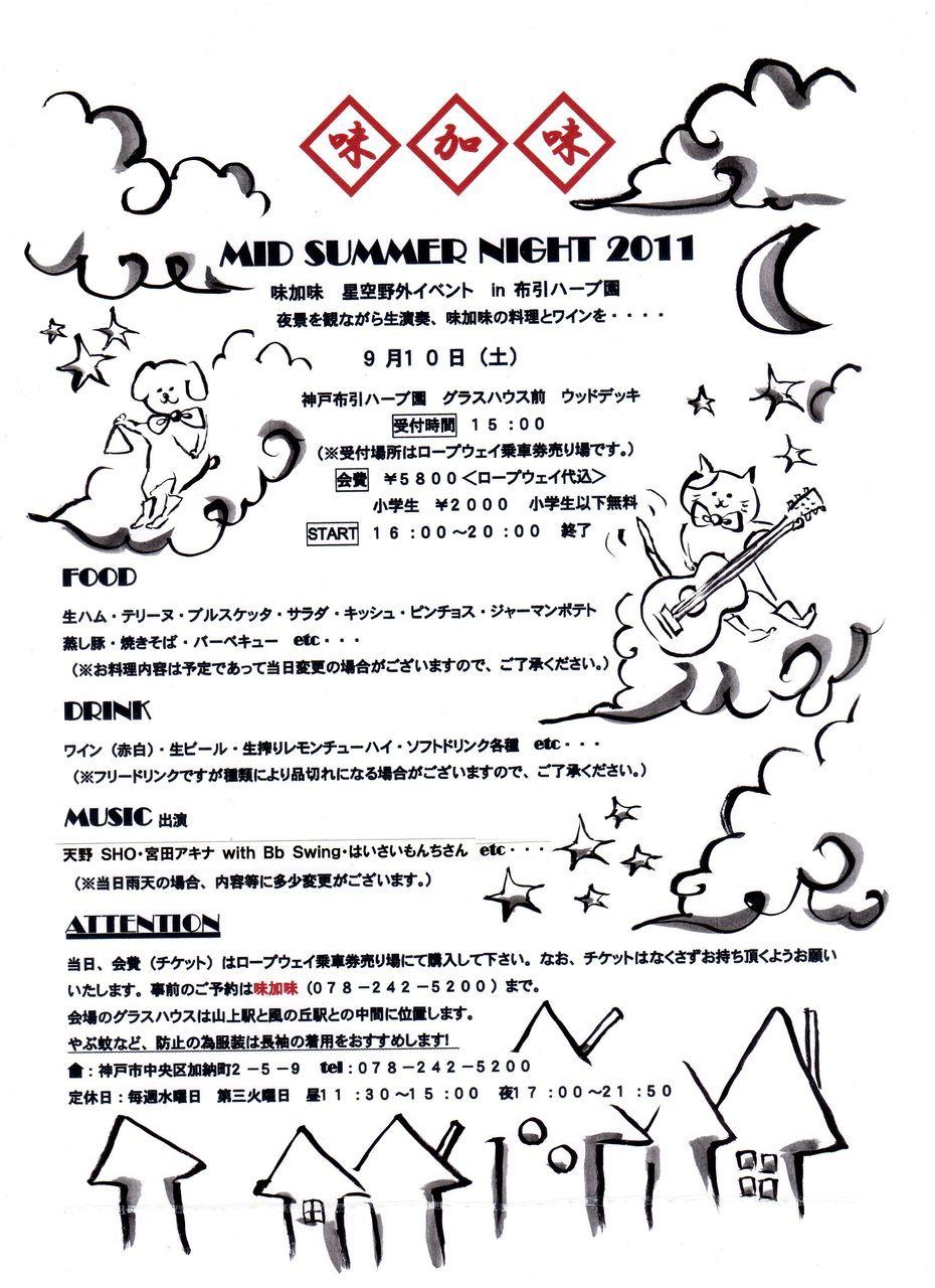 味加味 星空野外イベント2011フライヤー修正0831
