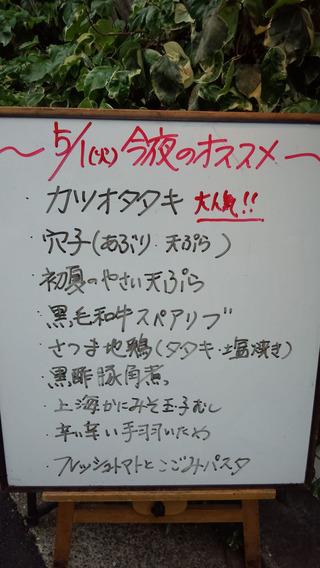 味加味夜メニュー0501