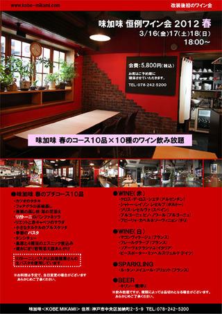 【味加味】KOBE MIKAMI 3月ワイン会のお知らせ