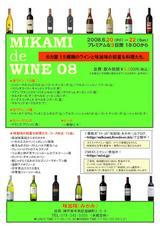 味加味でワイン08 初夏