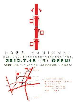 コミカミA3ポスター 改