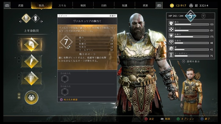 God of War_20200713094825