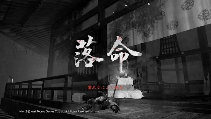 仁王2_20200416194041