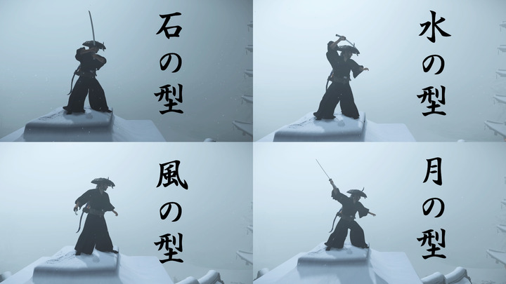 Ghost of Tsushima_kata