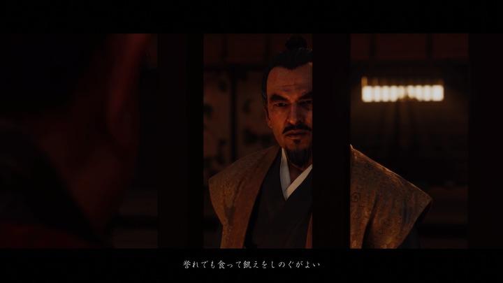 Ghost of Tsushima_20200807222159