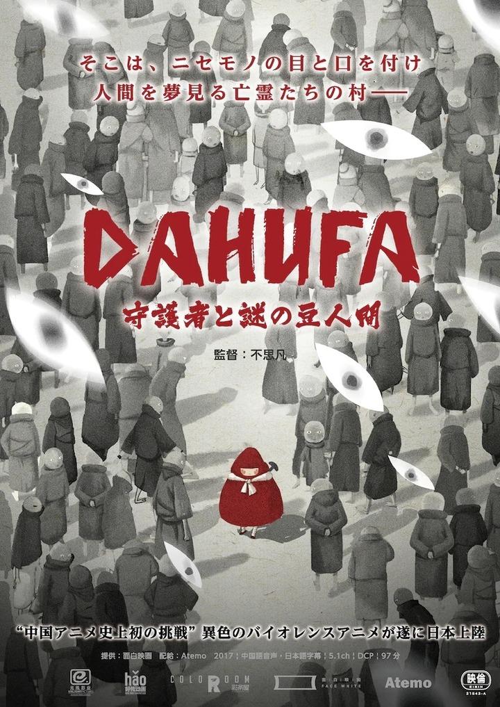 dahufa_202105_poster