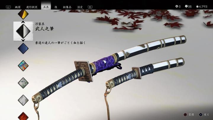 Ghost of Tsushima_20200806220537