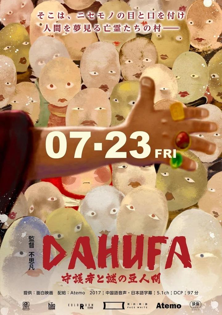 dahufa_2021007_01-min