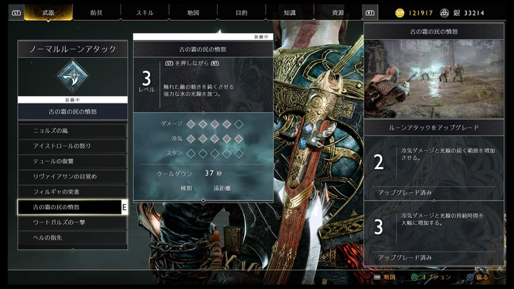 God of War_20200713094737