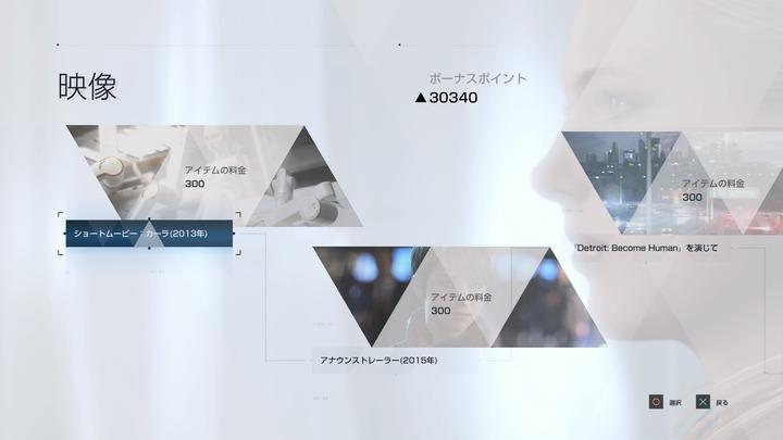 Detroit_ Become Human™_20200922180724_1