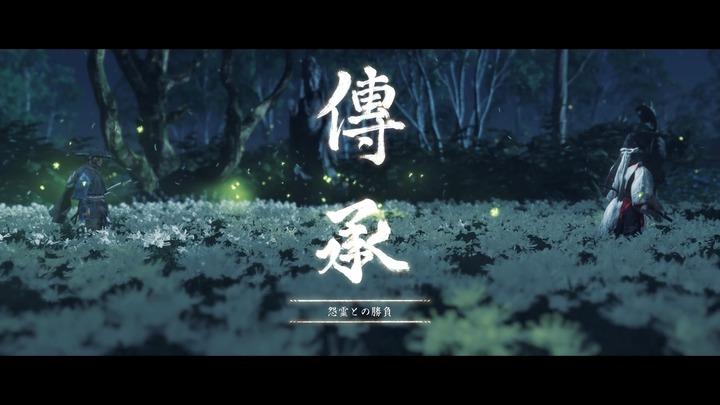Ghost of Tsushima_20200727143712