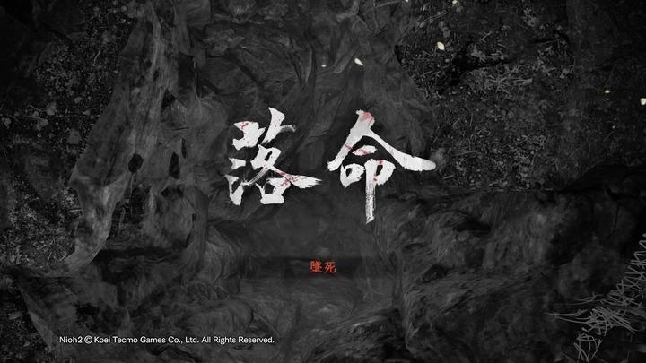 仁王2_20200415110031