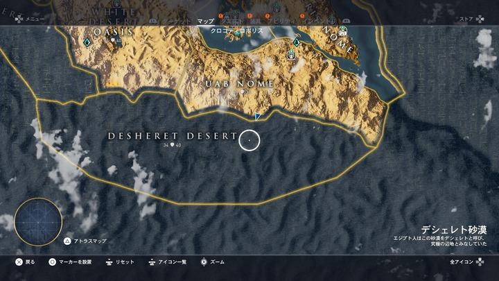 Assassin's Creed® Origins_20210311233149