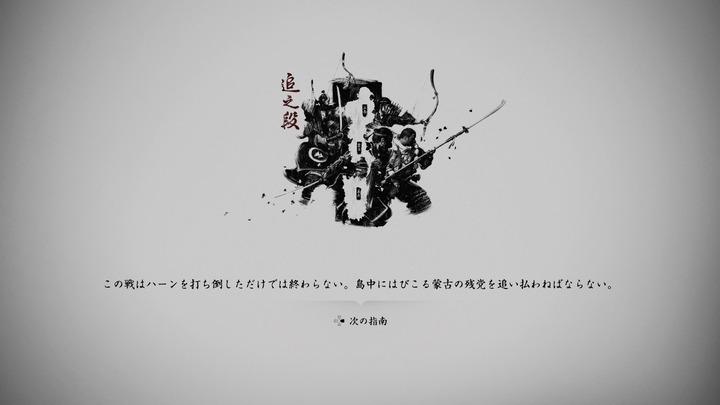 Ghost of Tsushima_20200806205725