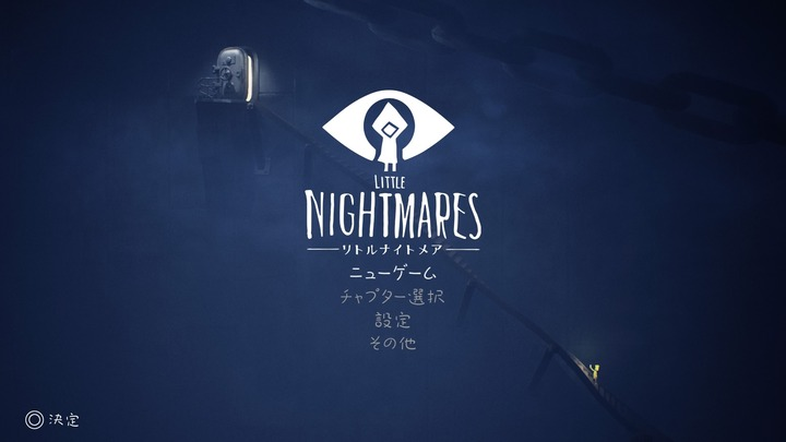 Little Nightmares リトルナイトメア_20201003144318