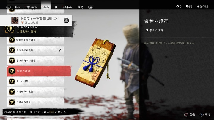 Ghost of Tsushima_20200803221144