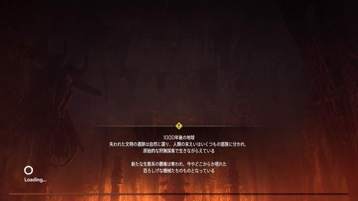 Horizon Zero Dawn™_ Complete Edition_20190915173659