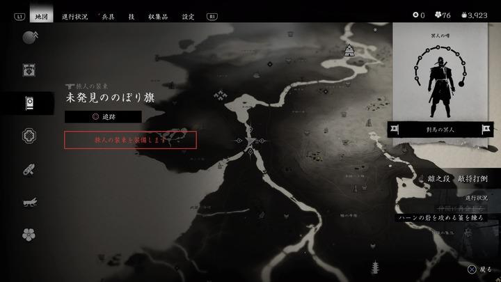 Ghost of Tsushima_20200805130029