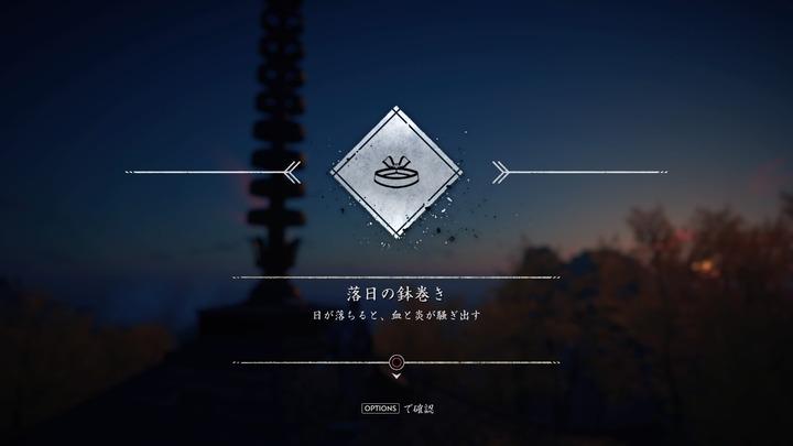 Ghost of Tsushima_20200804162721