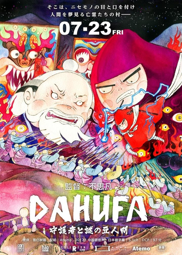 dahufa_2021007_02
