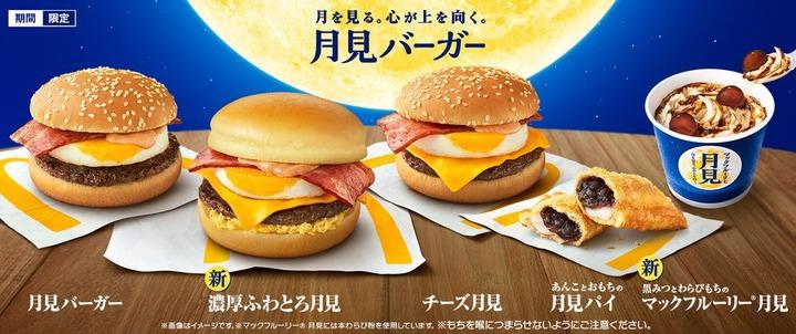 mac_tsukimi