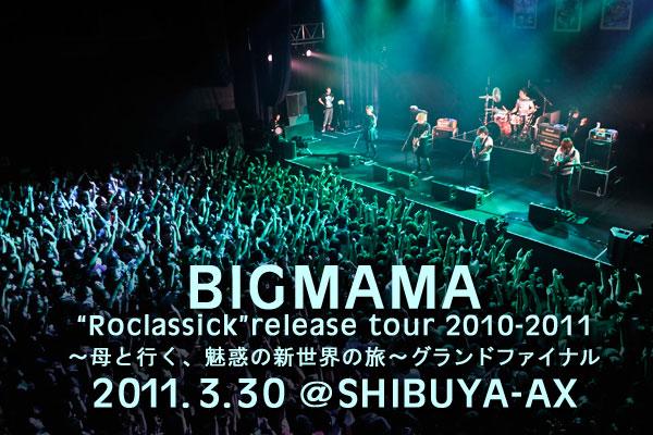 bigmama_rocklassic_grandfinal