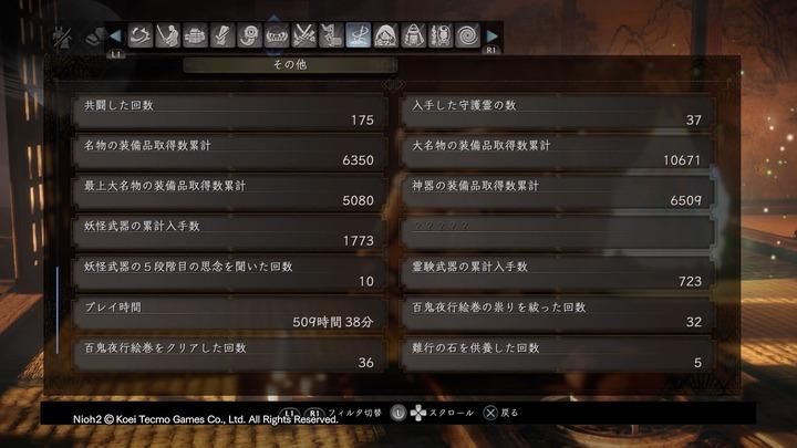 仁王2_20210206205432