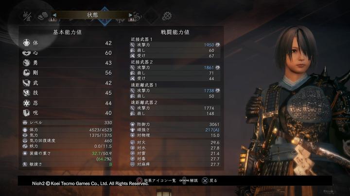 仁王2_20210206210032