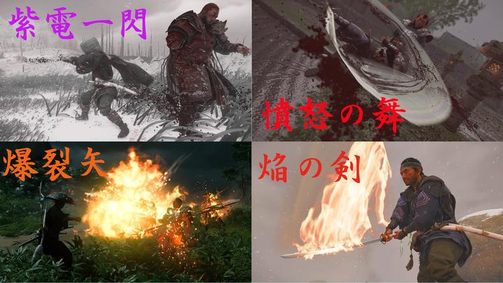 Ghost of Tsushima_spe attack