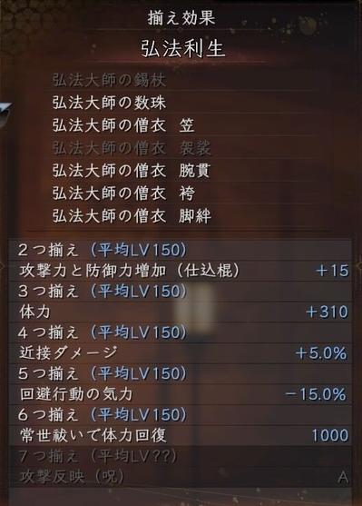 仁王2_20201220154852