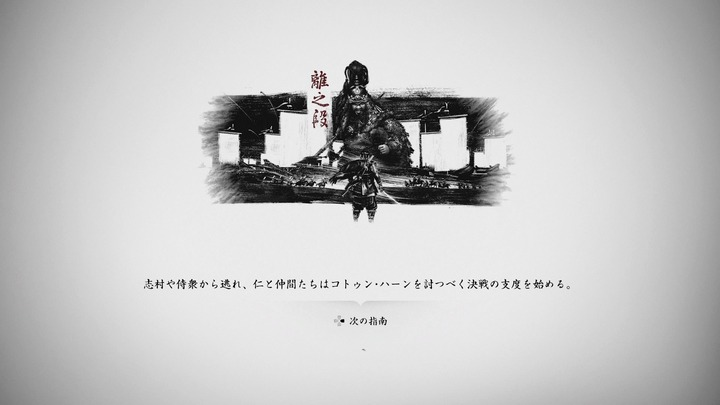 Ghost of Tsushima_20200803091710