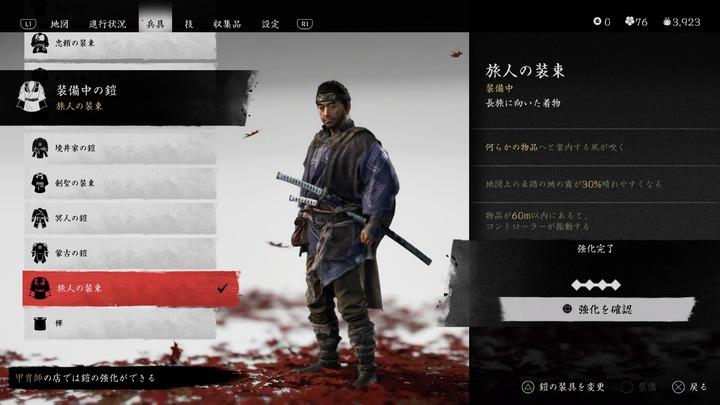 Ghost of Tsushima_20200805130043