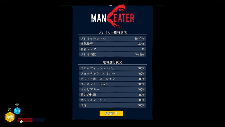 Maneater_20200818101931